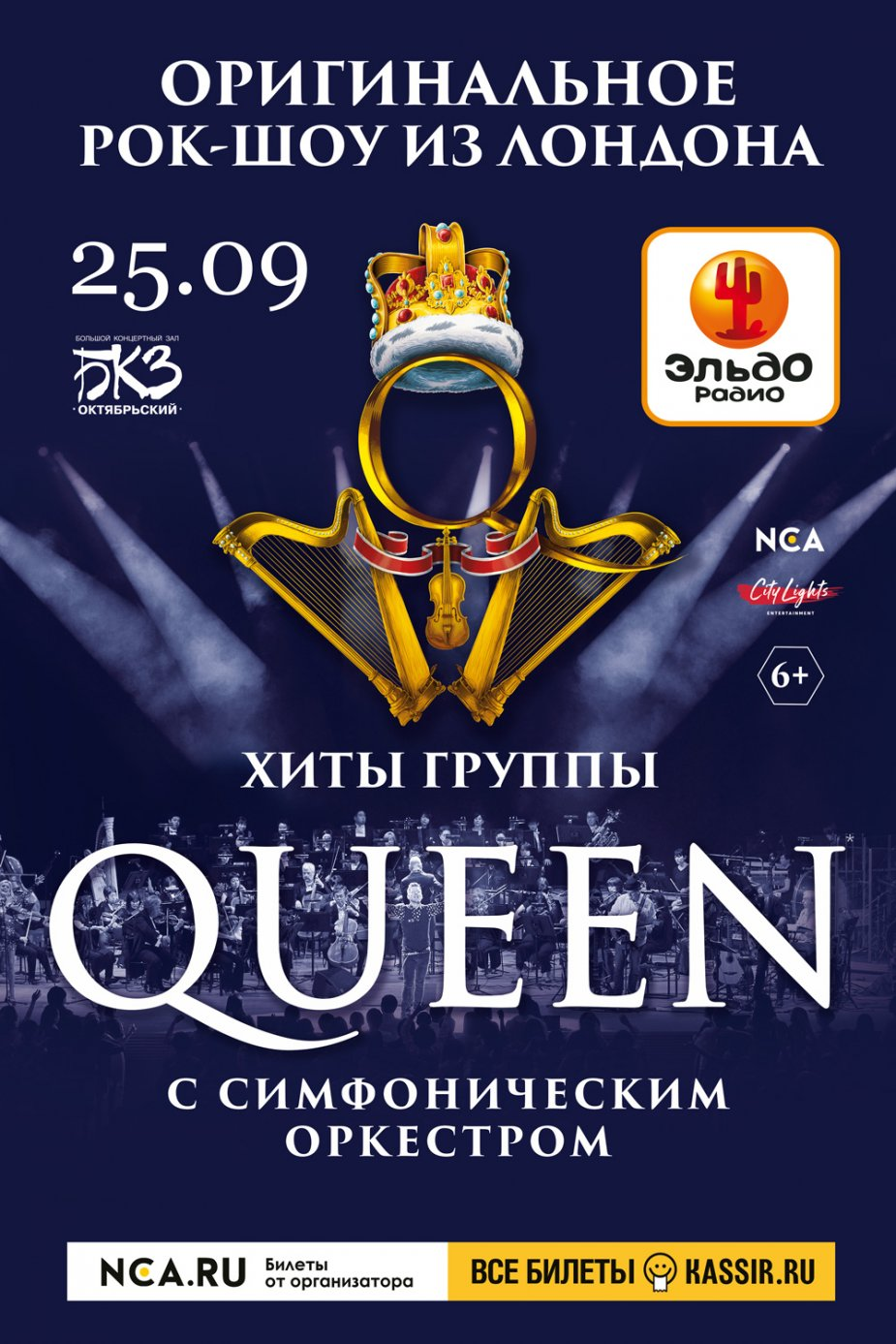 «Queen Rock and Symphonic Show»!