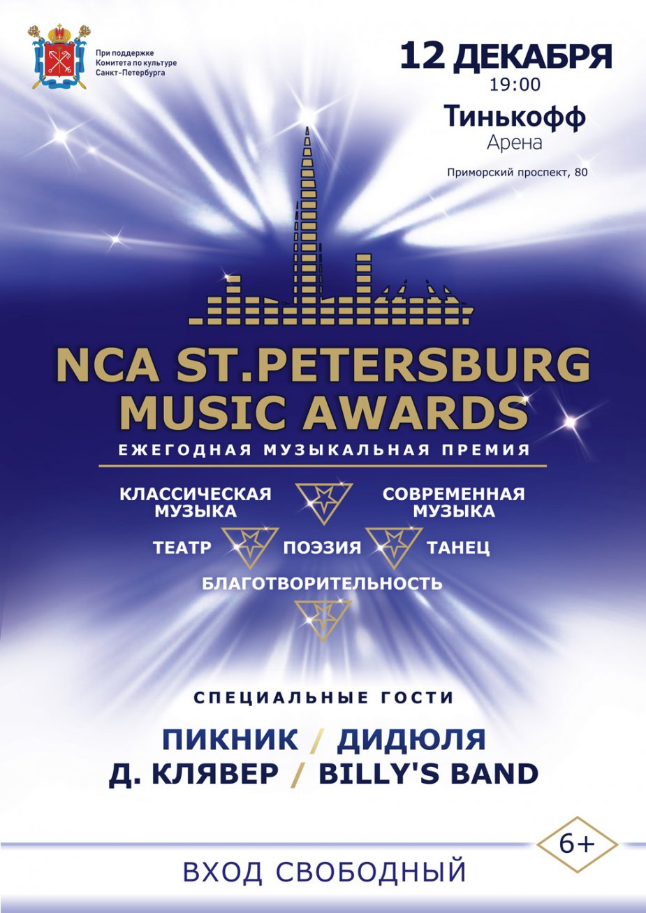 Вторая премия NCA Saint Petersburg Music Awards.